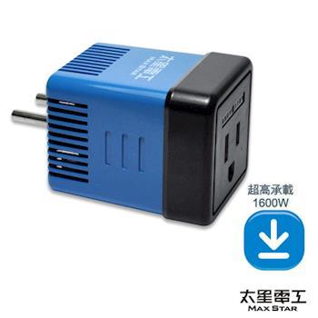 【太星電工】真安全旅行用變壓器1600W(220V變110V) AA101
