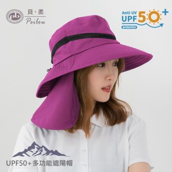 【PEILOU】貝柔UV50+多功能全透氣遮陽帽(男/女適用)