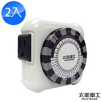 (促銷下殺)太星電工 省電家族資訊3C機械式定時器(2入) OTM407*2