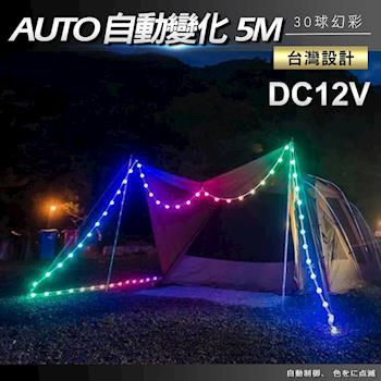 89露營光 12V夢幻LED泡泡燈/露營燈/情境燈/戶外燈-5米(附變壓器)