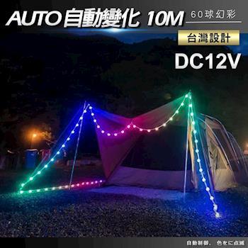 89露營光 12V夢幻LED泡泡燈/露營燈/情境燈/戶外燈-10米(附變壓器)