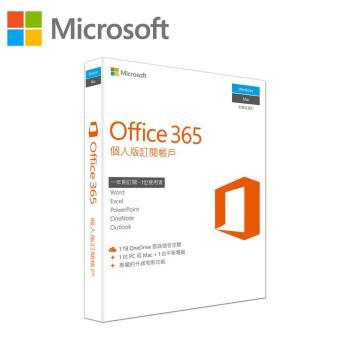微軟 Microsoft Office 365 個人版盒裝無光碟1年訂閱