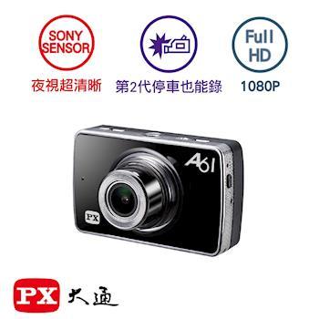 【PX大通】停車也能錄夜視高畫質行車記錄器 A61