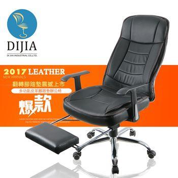 【DIJIA】B260翻轉休閒款皮椅辦公椅/辦公椅(黑皮)