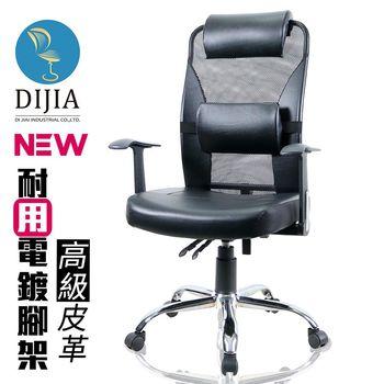 【DIJIA】菲尼克斯皮革辦公椅/電腦椅(黑皮)