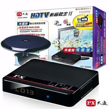 PX大通 HD-8000 高畫質數位電視接收機+HDA-6200高畫質室內通數位天線