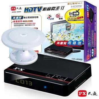 PX大通 HD-8000 高畫質數位電視接收機+HDA-6000高畫質萬向通數位天線