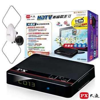 PX大通 HD-8000 高畫質數位電視接收機+HDA-5000高畫質HDTV數位電視天線