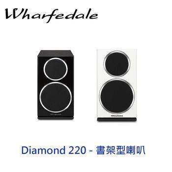 Wharfedale英國 書架型喇叭 Diamond 220 / DM220