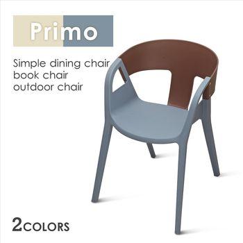 【FRANCO】Primo 普利莫包覆感舒適餐椅/戶外椅(2色)