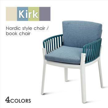 【FRANCO】柯爾克北歐風舒適餐椅/書椅/休閒椅-4色/Kirk
