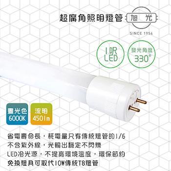 【旭光】LED 5W ET8-1FT 綠能超廣角燈管 1呎-2入 6000K(晝光色) 免換燈具直接取代T8傳統燈管