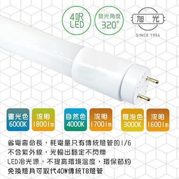 【旭光】LED 18W T8-4FT 4呎 全電壓玻璃燈管-2入 晝白/自然/燈泡色(免換燈具直接取代T8傳統燈管)