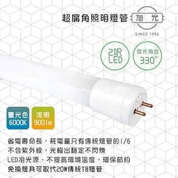 【旭光】LED 10W ET8-2FT 綠能超廣角燈管2尺-2入 6000K(晝光色) 免換燈具直接取代T8傳統燈管