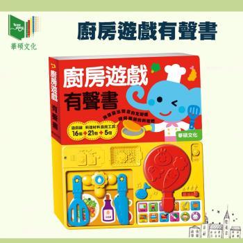 【華碩文化】有聲書系列-廚房遊戲有聲書