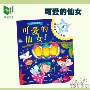 【華碩文化】有聲書系列-可愛的仙女!
