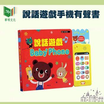 【華碩文化】Baby Phone說話遊戲/說話遊戲手機有聲書