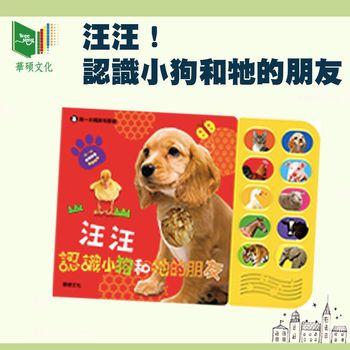 【華碩文化】有聲書系列-汪汪認識小狗和他的朋友.