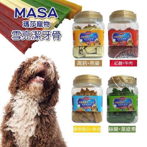 瑪莎 MASA 雪亮潔牙骨- (紅麴牛肉/絲蘭葉綠素/高鈣燕麥/膠原蛋白魚油口味) 700g 保護牙齒健康 寵物零食