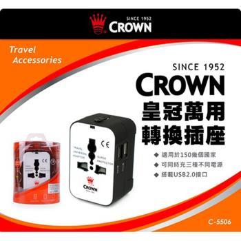 《Traveler Station》CROWN皇冠萬用插座-白+黑色