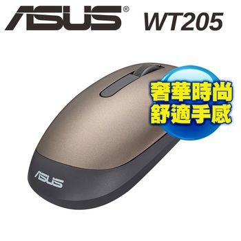華碩 WT205 奢華時尚無線光學滑鼠