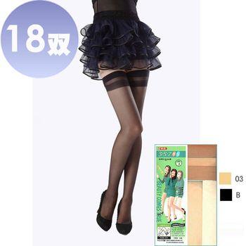 【華貴】357塑型超彈性長統絲襪-18雙(MIT 2色)