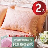 【AGAPE亞加‧貝】 MIT台灣精製《亮麗膚》 3M防潑水專利防蹣抗菌枕頭套式保潔墊 -2入