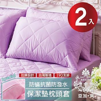 AGAPE亞加‧貝 MIT台灣精製 紫羅蘭 防潑水專利防蹣抗菌枕頭套式保潔墊 -2入