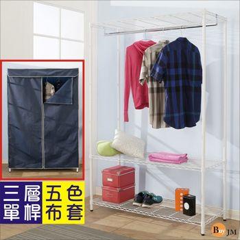 BuyJM 鐵力士烤漆強固型(90x45x180CM)三層單桿衣櫥附藏藍色布套
