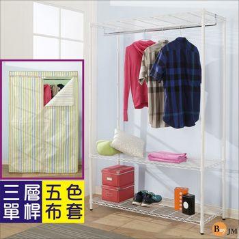 BuyJM 鐵力士烤漆強固型(90x45x180CM)三層單桿衣櫥附綠白條紋色布套