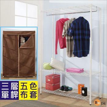 BuyJM 鐵力士烤漆強固型(90x45x180CM)三層單桿衣櫥附咖啡色布套