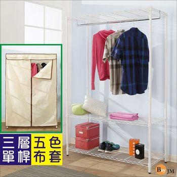 BuyJM 鐵力士烤漆強固型(90x45x180CM)三層單桿衣櫥附米白色布套