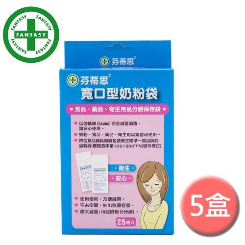 【芬蒂思】 便攜式 寬口型奶粉袋/副食品分裝保存袋 125入 符合SGS 台灣製
