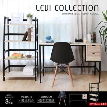 【H&D】LEVI李維工業風個性鐵架雙抽書桌椅組/書房組-3件式