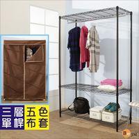 BuyJM 鐵力士黑烤漆強固型(90x45x180CM)三層單桿衣櫥附咖啡色布套