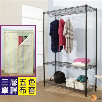 BuyJM 鐵力士黑烤漆強固型(90x45x180CM)三層單桿衣櫥附綠白直條色布套