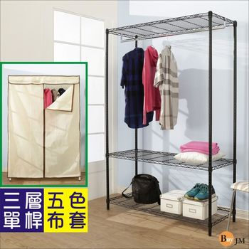 BuyJM 鐵力士黑烤漆強固型(90x45x180CM)三層單桿衣櫥附米白色布套