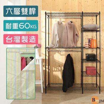 BuyJM 黑烤漆六層120x45x180雙桿大衣櫥附綠白條紋色布套