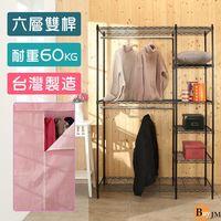 BuyJM 黑烤漆六層120x45x180雙桿大衣櫥附粉紅白點色布套