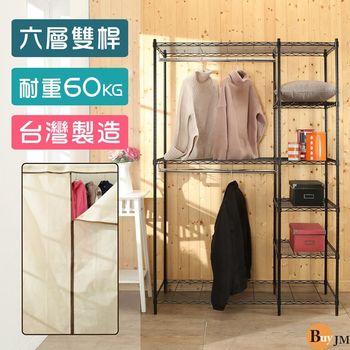 BuyJM 黑烤漆六層120x45x180雙桿大衣櫥附米白色布套