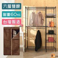 BuyJM 黑烤漆六層120x45x180雙桿大衣櫥附咖啡色布套