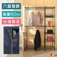BuyJM 黑烤漆六層120x45x180雙桿大衣櫥附藏青色布套