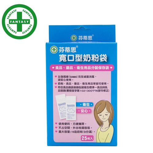 【芬蒂思】 便攜式 寬口型奶粉袋/副食品分裝保存袋 25入 符合SGS 台灣製