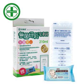 【芬蒂思】平面型 母乳冷凍袋210ml 20入 贈10抽嬰兒護膚濕巾(母乳袋) 符合SGS