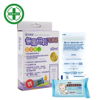 【芬蒂思】平面型 母乳冷凍袋60ml 20入 平面型 贈10抽嬰兒護膚濕巾(母乳袋) 符合SGS