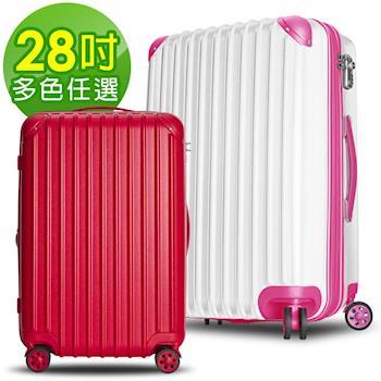 (快速到貨)【Bogazy】極速風旅 28吋PC電子抗刮旅行箱(多色任選)
