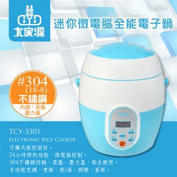 (福利品)大家源 三人份迷你微電腦全能電子鍋-彩漾藍TCY-3303B