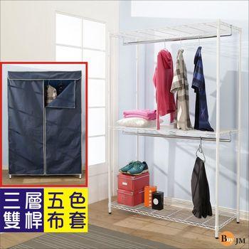 BuyJM 鐵力士白烤漆強固型(90x45x180CM)三層雙桿衣櫥附藏青色布套