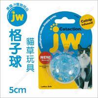 美國JW《格子球》貓草塞食玩具.薄荷香味+抗憂鬱