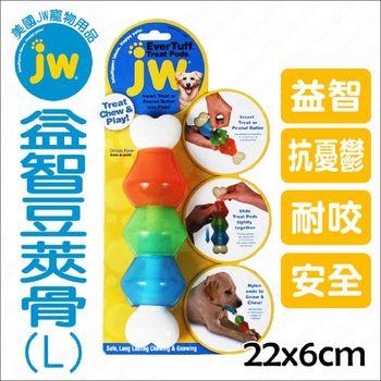 美國JW《益智豆莢骨L》抗憂鬱漏食玩具,還很耐咬喔!